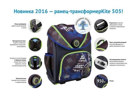 Новинка 2016 — ранець-трансформер Kite 505!