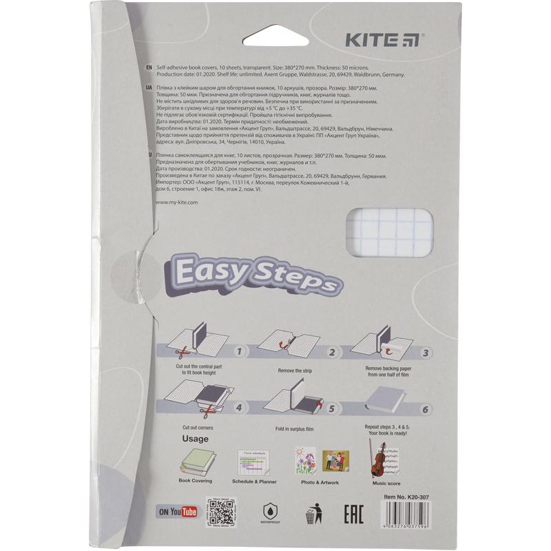 Плівка самоклеюча для книг Kite K20-307, 38x27 см, 10 штук, прозора